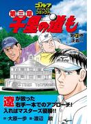【31-35セット】千里の道も 第三章(ゴルフダイジェストコミックス)