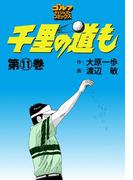 【11-15セット】千里の道も(ゴルフダイジェストコミックス)