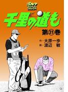 【31-35セット】千里の道も(ゴルフダイジェストコミックス)