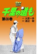 【36-40セット】千里の道も(ゴルフダイジェストコミックス)
