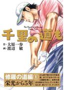 【全1-6セット】千里の道も 修羅の道編(ゴルフダイジェストコミックス)