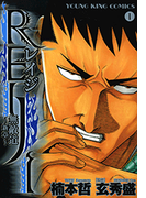 【6-10セット】REIJI~無敵道 新章~(ヤングキング)