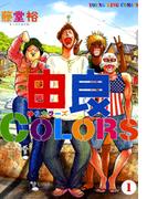 【6-10セット】由良COLORS