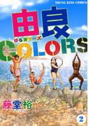 【31-35セット】由良COLORS