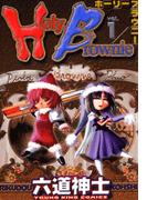 【全1-28セット】Holy Brownie