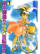 【1-5セット】並木橋通りアオバ自転車店