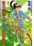 【21-25セット】並木橋通りアオバ自転車店
