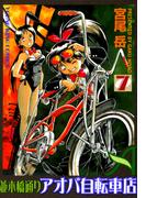 【106-110セット】並木橋通りアオバ自転車店