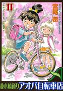 【191-195セット】並木橋通りアオバ自転車店