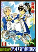 【231-235セット】並木橋通りアオバ自転車店