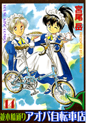 【241-245セット】並木橋通りアオバ自転車店