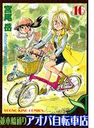 【266-270セット】並木橋通りアオバ自転車店