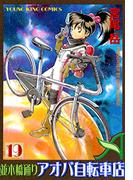 【316-320セット】並木橋通りアオバ自転車店