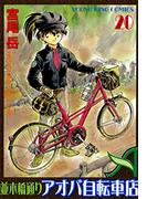 【326-330セット】並木橋通りアオバ自転車店