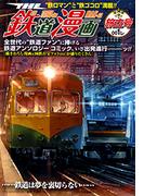 【6-10セット】THE 鉄道漫画 001レ 旅立号