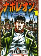 【1-5セット】ナポレオン~獅子の時代~
