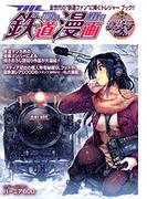 【1-5セット】THE 鉄道漫画 002レ 浪漫号