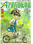 【36-40セット】アオバ自転車店