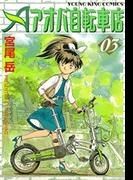 【41-45セット】アオバ自転車店