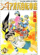 【51-55セット】アオバ自転車店