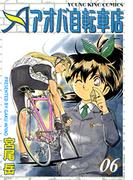 【86-90セット】アオバ自転車店