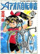 【全1-93セット】アオバ自転車店