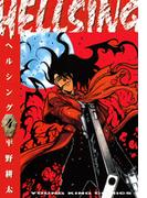 【51-55セット】HELLSING