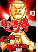 【31-35セット】Hey!リキ(ヤングキング)