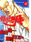 【41-45セット】Hey!リキ(ヤングキング)