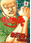 【51-55セット】Hey!リキ(ヤングキング)