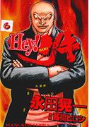 【61-65セット】Hey!リキ(ヤングキング)