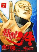【66-70セット】Hey!リキ(ヤングキング)