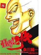 【76-80セット】Hey!リキ(ヤングキング)
