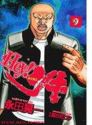 【91-95セット】Hey!リキ(ヤングキング)