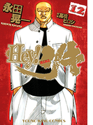 【116-120セット】Hey!リキ(ヤングキング)