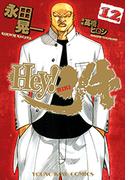 【121-125セット】Hey!リキ(ヤングキング)