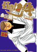 【156-160セット】Hey!リキ(ヤングキング)
