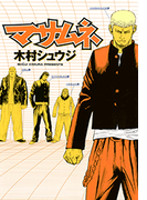 【11-15セット】マサムネ(ヤングキング)