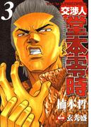 【31-35セット】交渉人 堂本零時
