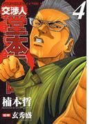 【41-45セット】交渉人 堂本零時