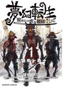 【全1-2セット】夢幻転生~龍希と小虎と戦国ゾンビ~(ダンガン・コミックス)