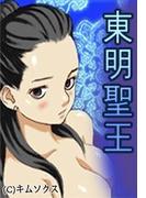 【全1-12セット】東明聖王