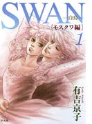 【全1-4セット】SWAN―白鳥―モスクワ編