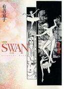 【全1-12セット】SWAN-白鳥- 愛蔵版