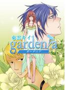 【全1-18セット】gardenia(オトロマ)
