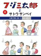 【6-10セット】フジ三太郎とサトウサンペイ