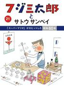 【21-25セット】フジ三太郎とサトウサンペイ