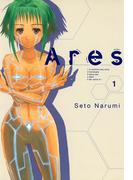 【全1-3セット】Ares(BLADE COMICS(ブレイドコミックス))