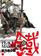 【全1-12セット】PEACE MAKER 鐵(avarus SERIES(ブレイドコミックスアヴァルス))