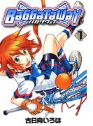 【1-5セット】バガタウェイ(BLADE COMICS(ブレイドコミックス))